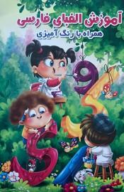 آموزش الفبای فارسی همراه با رنگ آمیزی