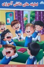 لطیفه های دانش آموزی