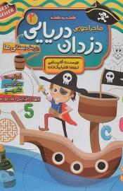 ماجراجویی دزدان دریایی 2