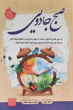 کتاب صبح جادویی اثر هال الرود