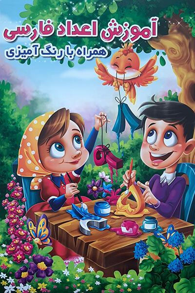 آموزش اعداد فارسی همراه با رنگ آمیزی