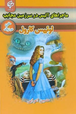 آلیس درسرزمین عجایب