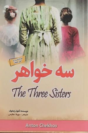 سه خواهر