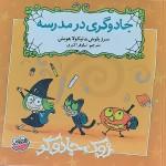 جادوگری در مدرسه