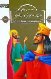 حبیب نجار و پیامبر