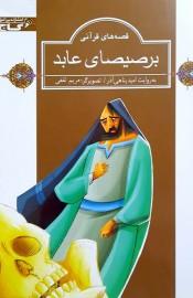 برصیصای عابد