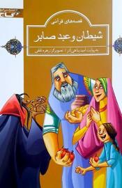 شیطان و عبد صابر