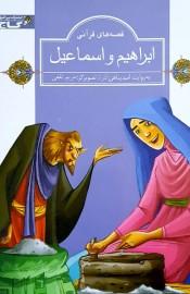 ابراهیم و اسماعیل