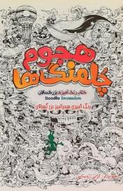 کتاب رنگ آمیزی بزرگسالان هجوم چلمنگ ها
