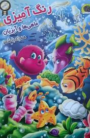 رنگ آمیزی ماهی ها و آبزیان