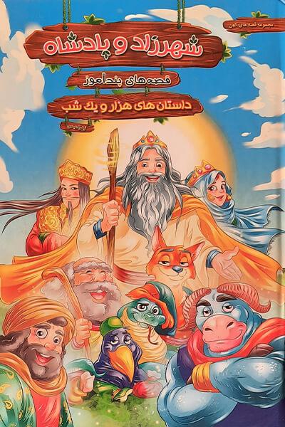 قصه های پندآموز شهرزاد و پادشاه