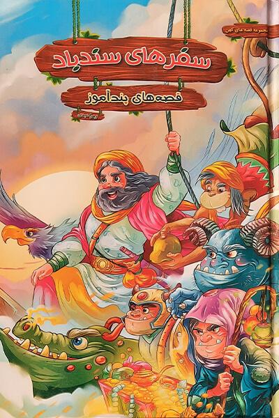 قصه های پندآموز سفرهای سندباد