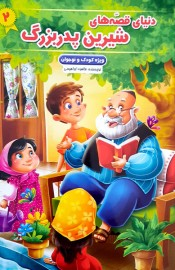 دنیای قصه های شیرین پدربزرگ2