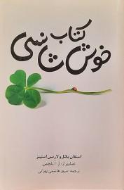 کتاب-خوش-شانسی