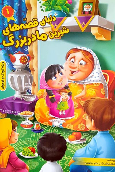دنیای قصه های شیرین مادربزرگ1